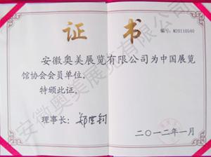 中国展览协会会员证书