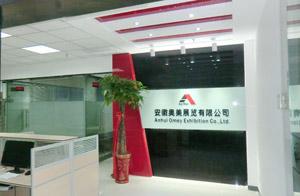 奥美展览公司办公室