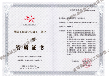 展陈工程设计与施工一体化一级资质证书