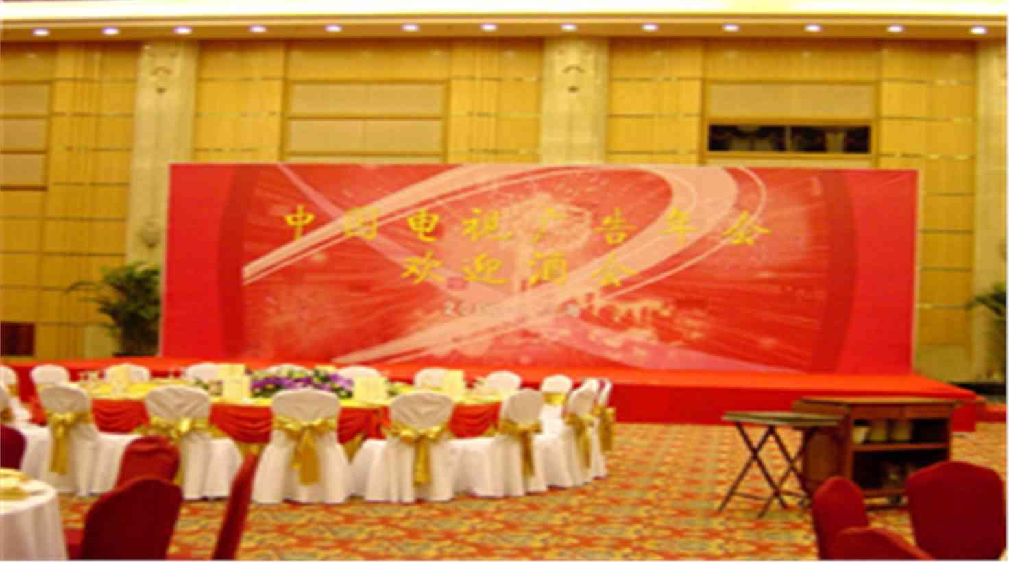 中国电视广告年会