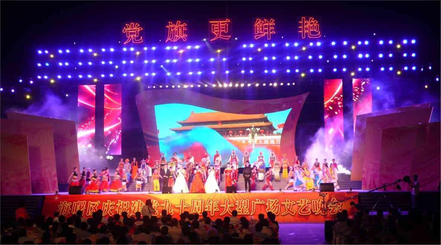 海曙区庆祝建党九十周年大型文艺晚会