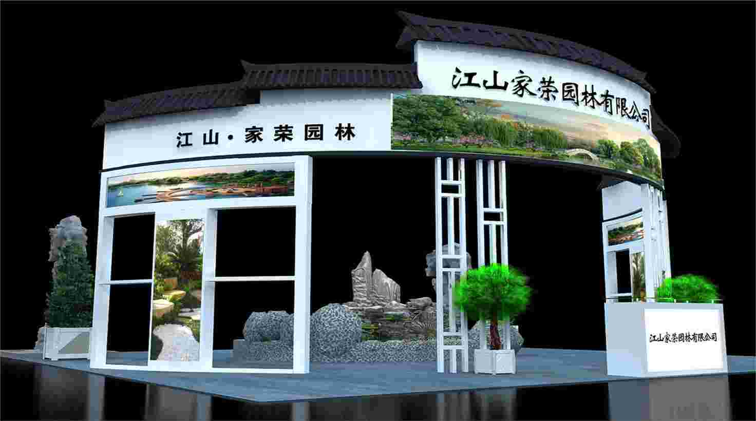 江山家容园林有限公司