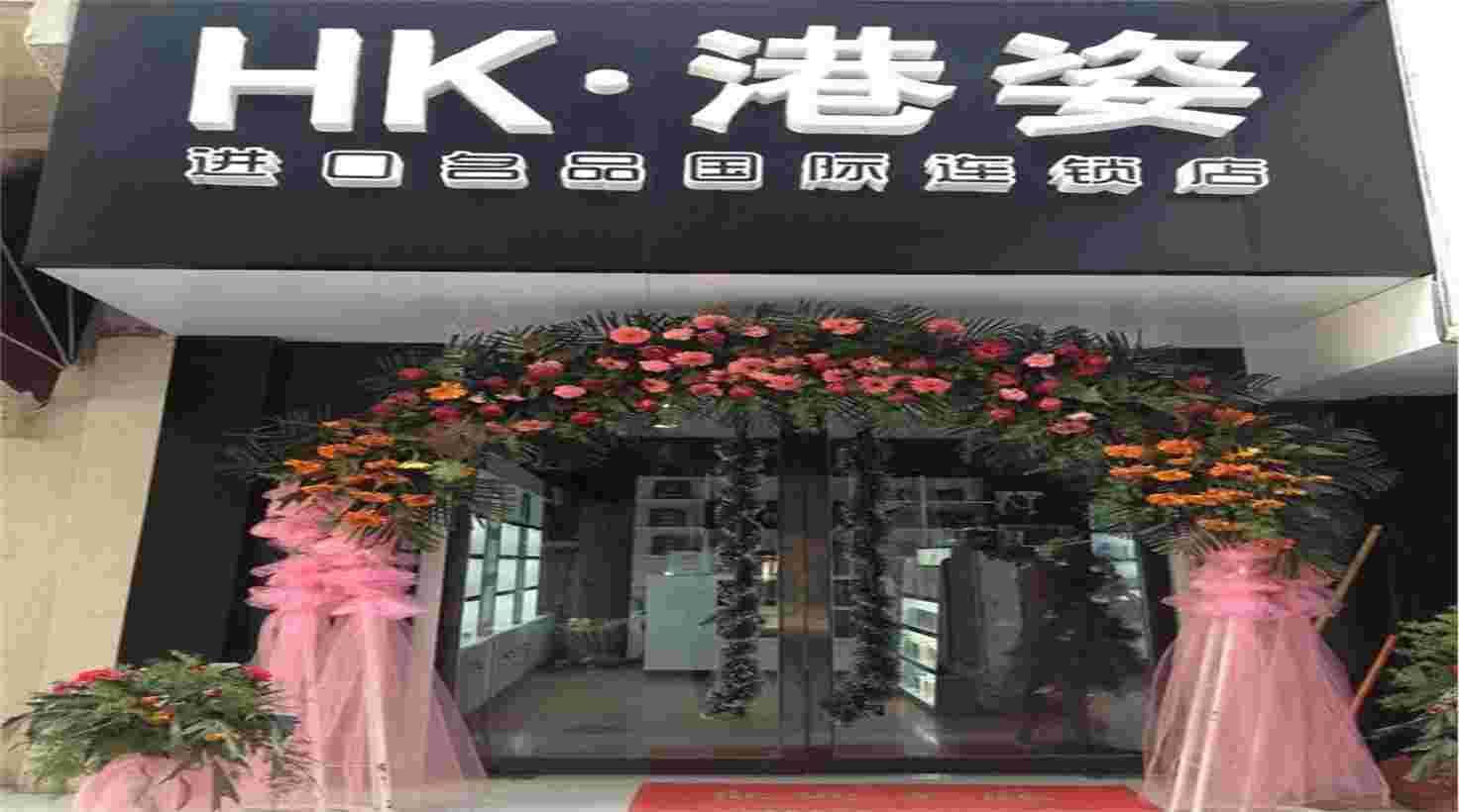 HK·港姿专卖店